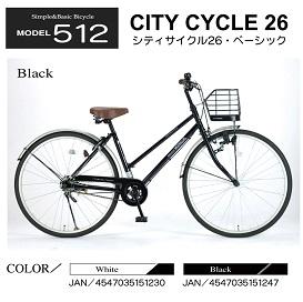 M-512/シティサイクル26