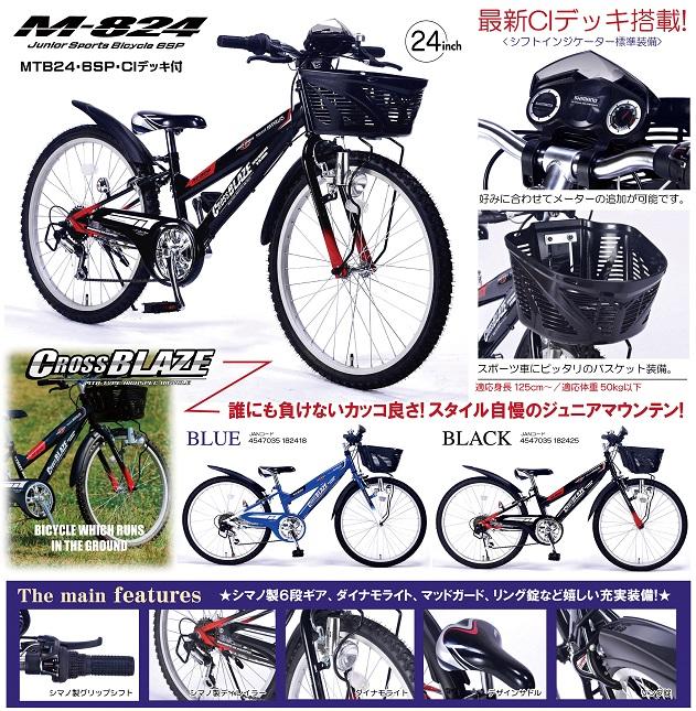 M-824/MTB24・6SP・CIデッキ付