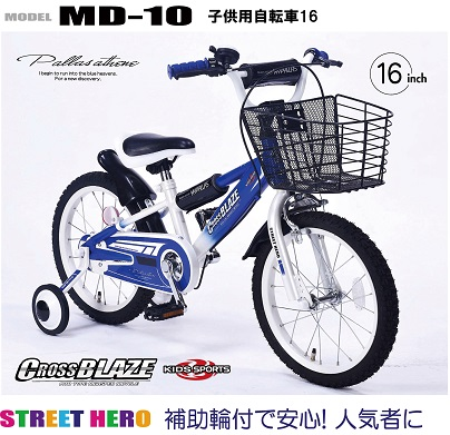 MD-10/子供用自転車16