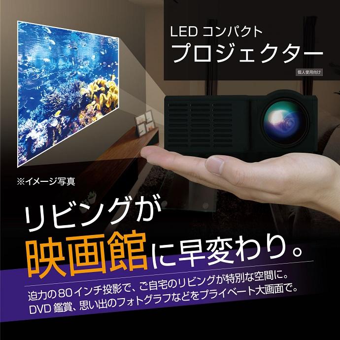 LEDコンパクトプロジェクターRA-P100