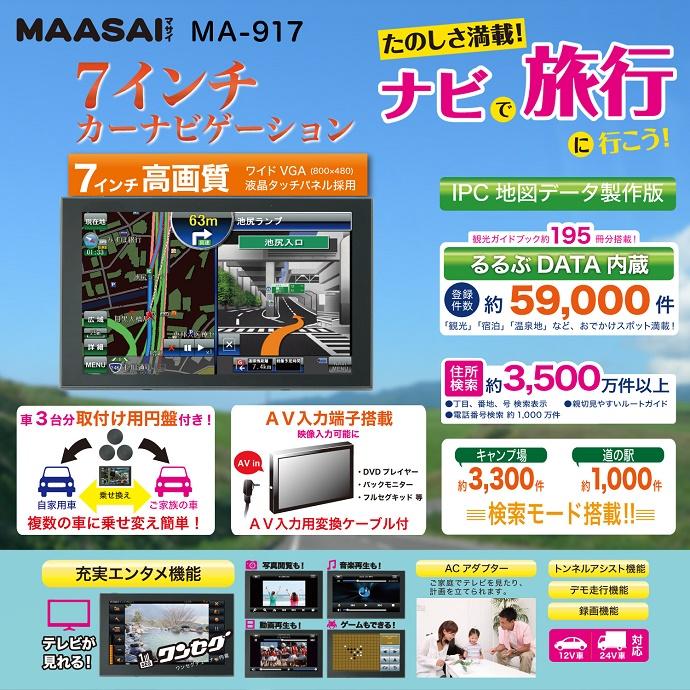 MASSAI 7インチナビゲーションワンセグ内臓【MA-917】
