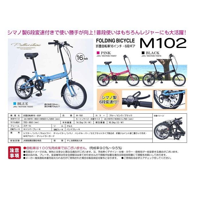 M-102【新機種】 折畳自転車16インチ6段ギア