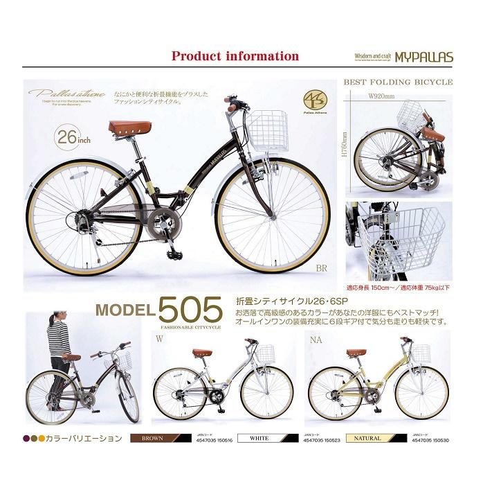M-505【新機種】 折畳シティサイクル26・6SP