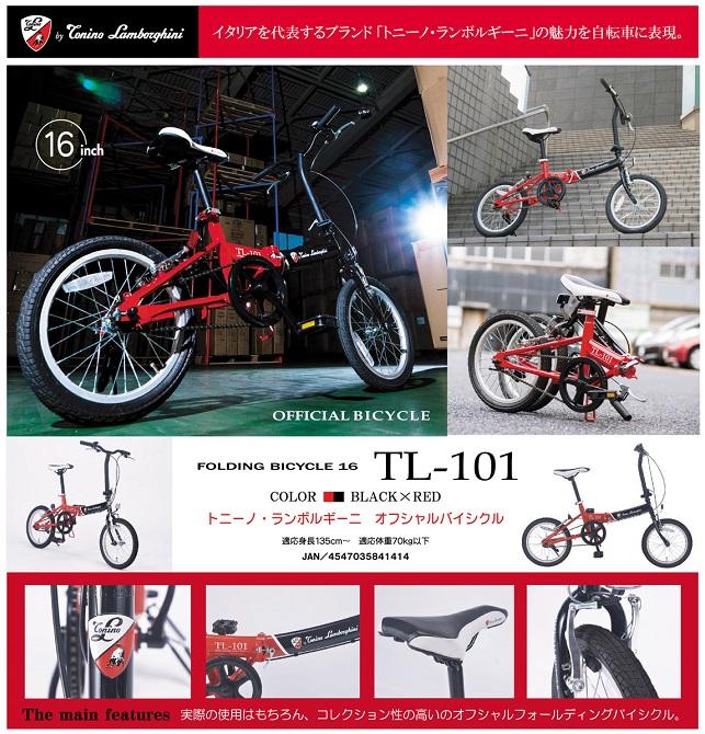 ランボルギーニ折畳自転車TL-101