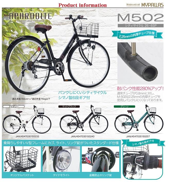 \43,200の品【新商品】シティサイクル26・6SP(肉厚チューブ)M-502