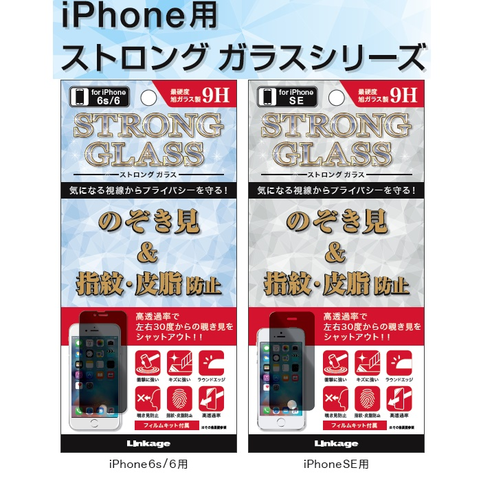 iPhone 6s/6sPlus、iPhone SE、のぞき見& 指紋・皮脂防止フィルムGN-286