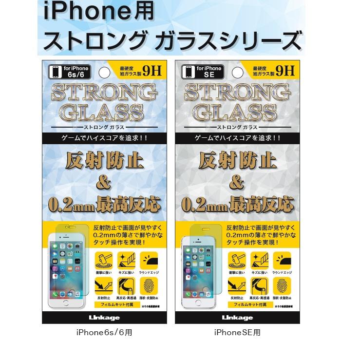 iPhone 6s/6sPlus、iPhone SE、ゲームに最適! 反射防止 & 0.2 mm 最高反応フィルムGA-286