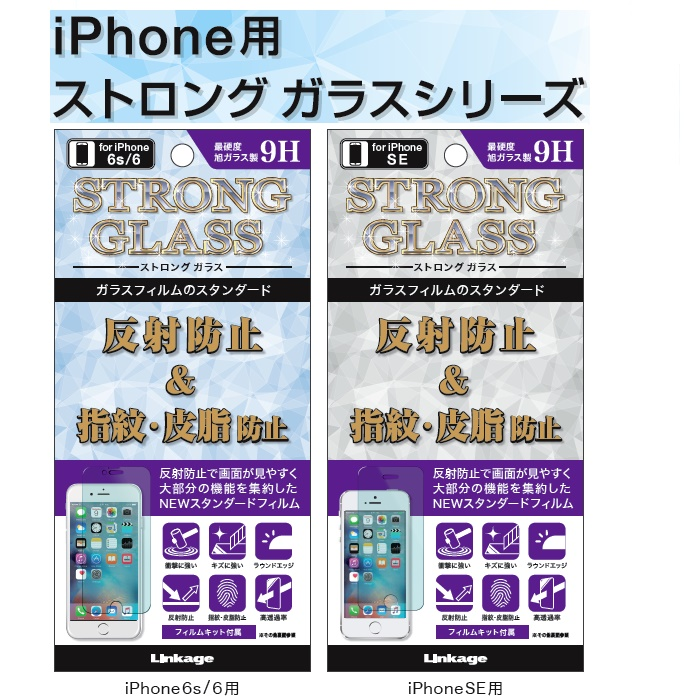 iPhone 6s/6sPlus、iPhone SE、反射防止& 指紋・皮脂防止フィルムGST-286