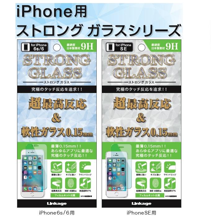 iPhone 6s/6sPlus、iPhone SE、超最高感度 & 軟性ガラス0.15mmフィルムGT-286