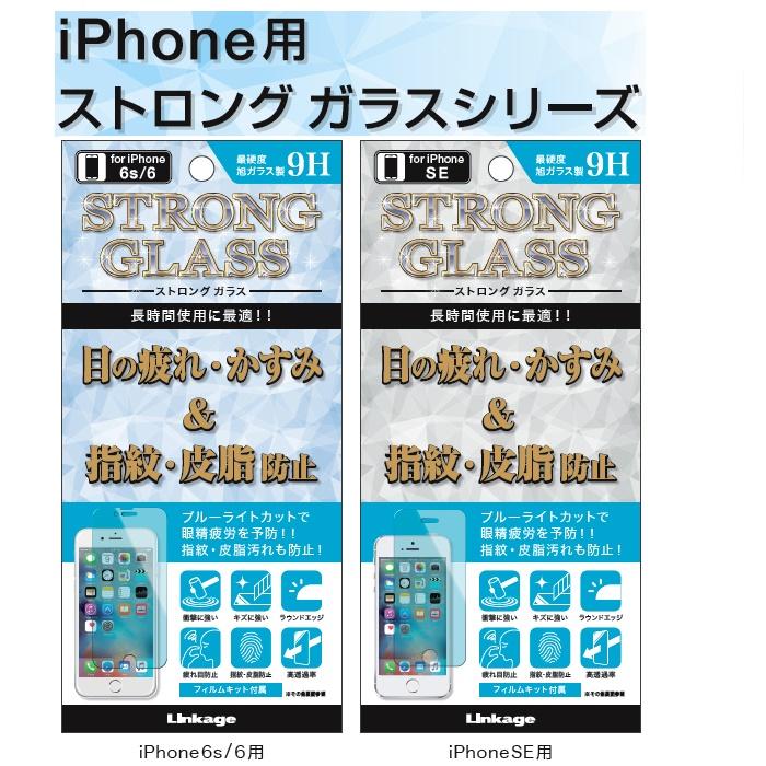 iPhone 6s/6sPlus、iPhone SE、目の疲れ・かすみ& 指紋・皮脂防止フィルムGB-286