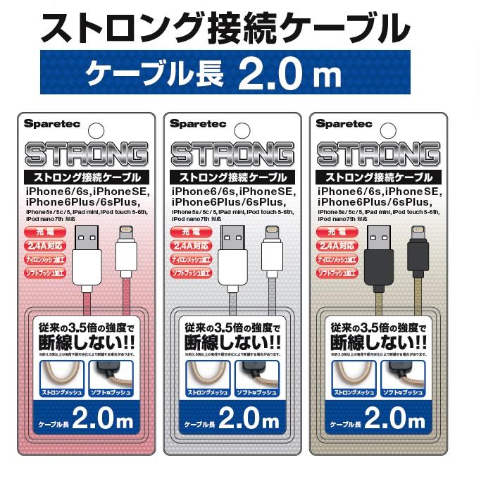 iPhone 6s/6sPlus、iPhone SE、ストロング接続ケーブルLIST6-2.0