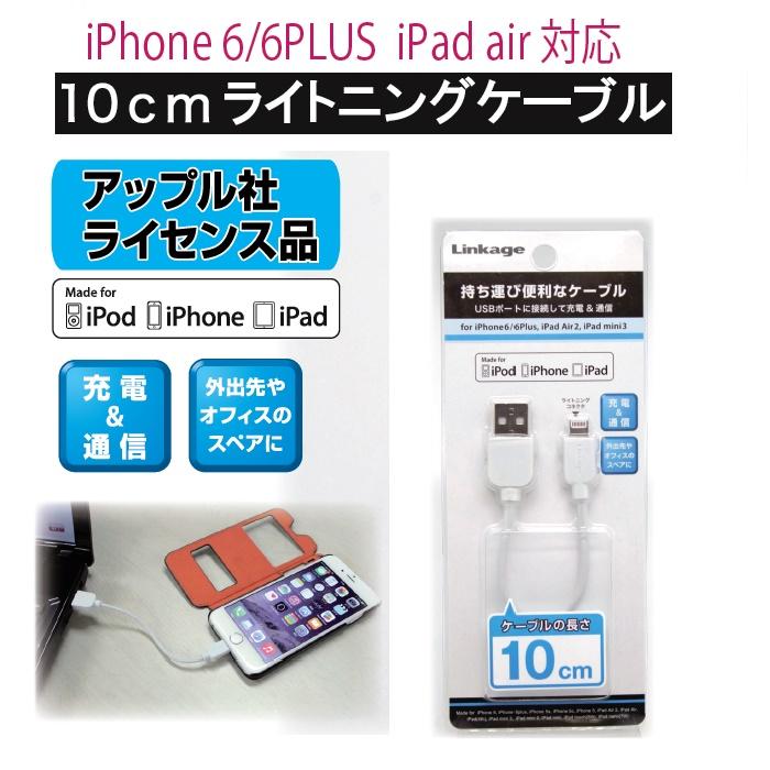 iPhone 6/6PLUS iPad air 対応10cmライトニングケーブル