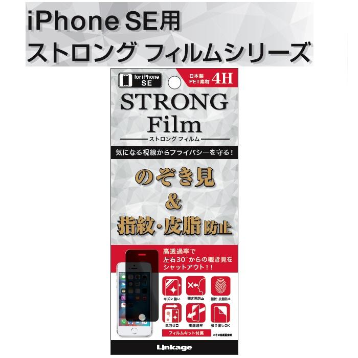 iPhone SEのぞき見& 指紋・皮脂防止フィルムPN-28SE