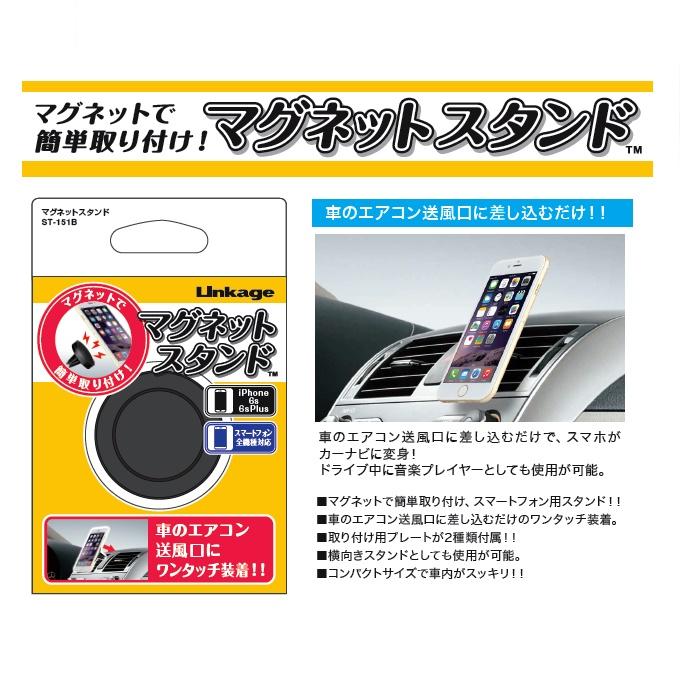 iPhone6s/6sPlus、スマートフォン全機種対応マグネットスタンドST-151B