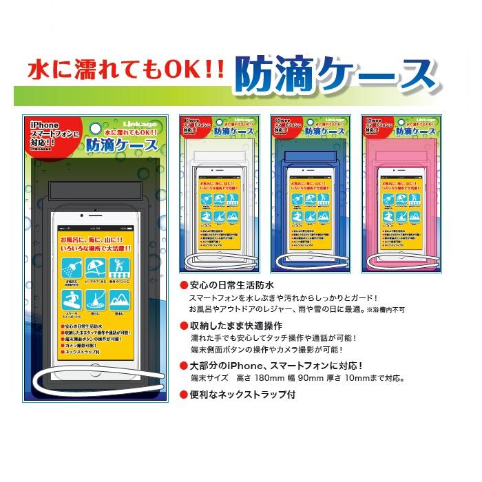 大部分のiPhone、スマートフォンに対応!防滴ケースWR-01