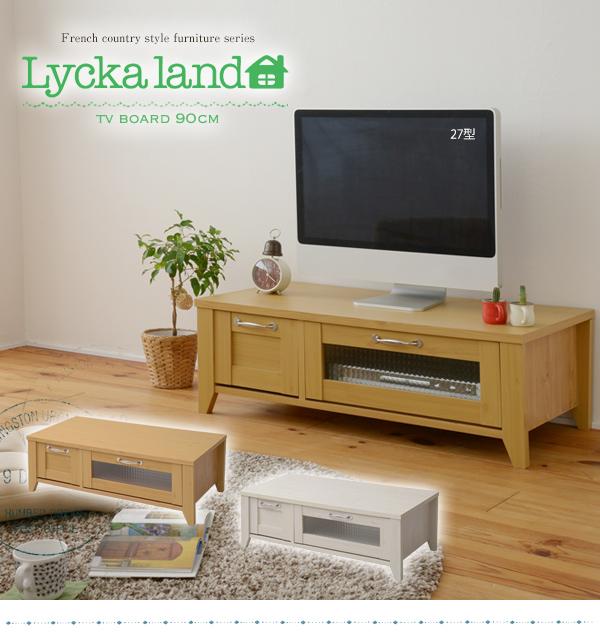 Lycka land テレビ台 90cm幅 FLL-0030