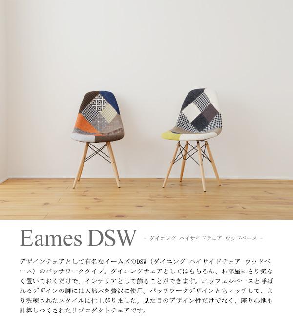 イームズ シェルチェア DSW XWA-0021