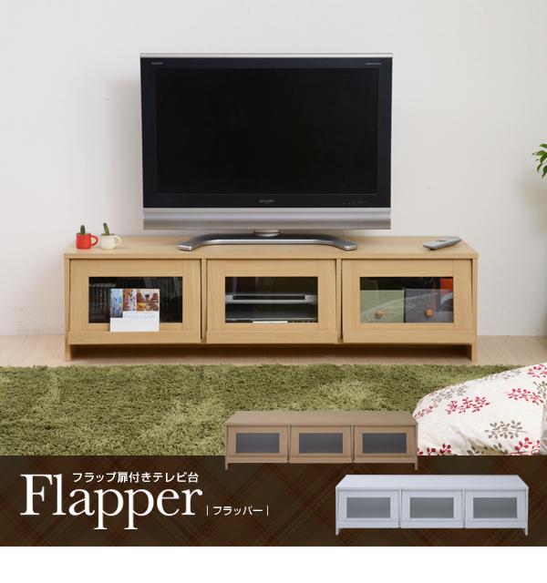 Flapper フラップ扉付きTV台 MHV-0003