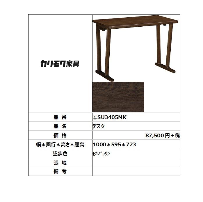 【カリモク家具・人気商品】★学習机オークフォレストSU3405MK