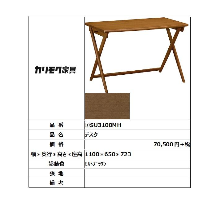 【カリモク家具・人気商品】★学習机ピクロスSU3100MH