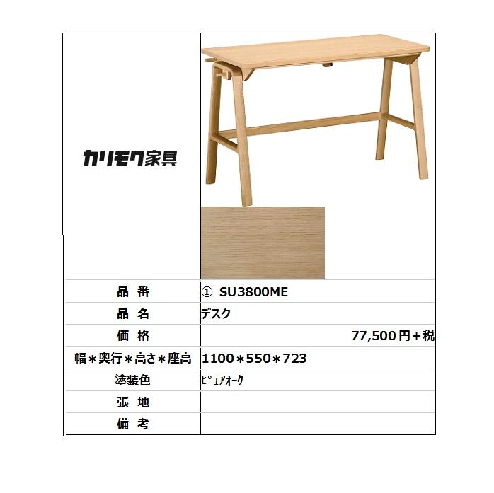 【カリモク家具・人気商品】★学習机スロープSU3800ME