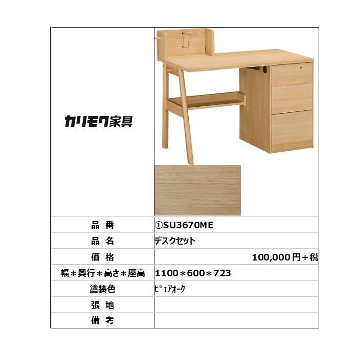 【カリモク家具・人気商品】★学習机コーディーSU3670ME