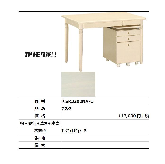 【カリモク家具・人気商品】★学習机カントリーSR3200NA-C