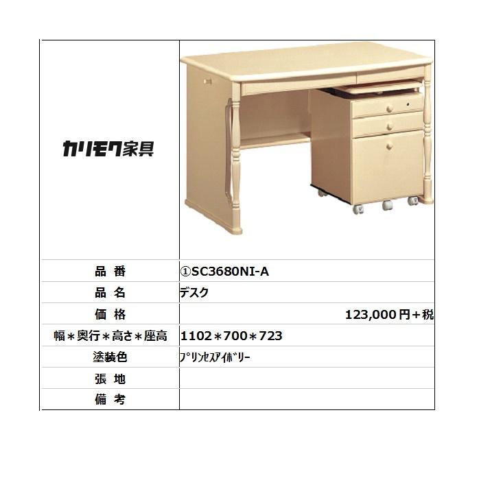 【カリモク家具・人気商品】★学習机カントリーSC3680NI-A