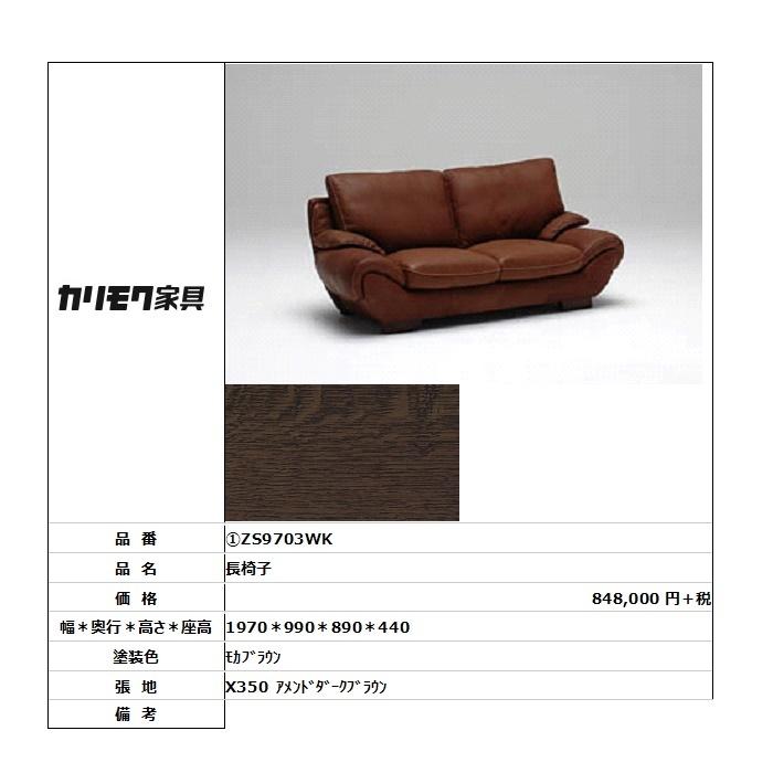 【カリモク家具・人気商品】★長椅子ZS9703WK