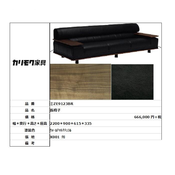 【カリモク家具・人気商品】★長椅子ZE9123BR