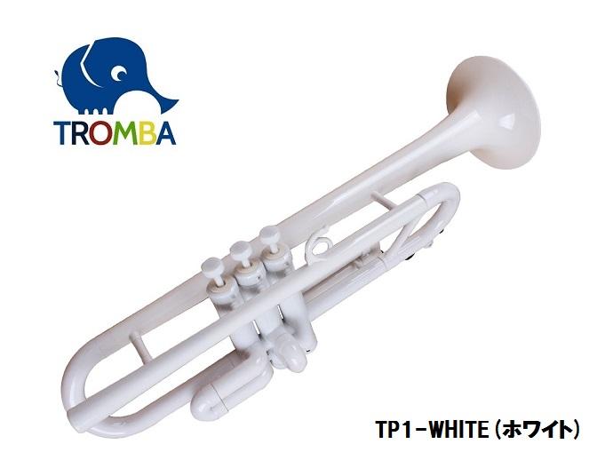 【日本未入荷】TROMBA【トロンバ】プラスティック・B♭トランペットTP1-WHITE