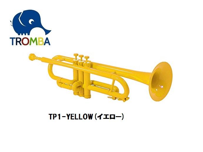 【日本未入荷】TROMBA【トロンバ】プラスティック・B♭トランペットTP1-YELLOW