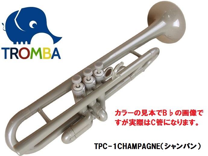 【日本未入荷】TROMBA【トロンバ】プラスティック・C管トランペットTPC-1CHAMPAGNE