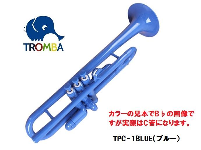 【日本未入荷】TROMBA【トロンバ】プラスティック・C管トランペットTPC-1BLUE