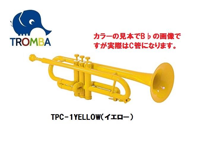 【日本未入荷】TROMBA【トロンバ】プラスティック・C管トランペットTPC-1YELLOW