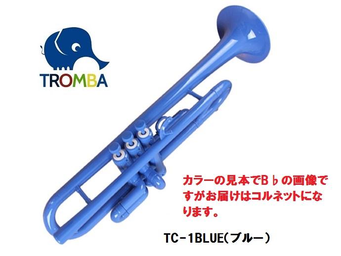 【日本未入荷】TROMBA【トロンバ】プラスティック・コルネットTC-1BLUE