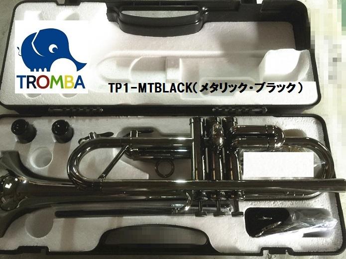 【日本未入荷】TROMBA【トロンバ】プラスティック・B♭トランペットTP1-MTBLACK
