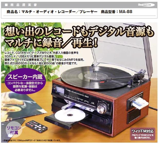★【新品】マルチ・オーディオシステムMA-88