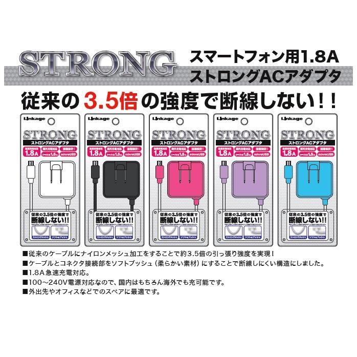 スマートフォン用1.8AストロングACアダプタ SK-16ST
