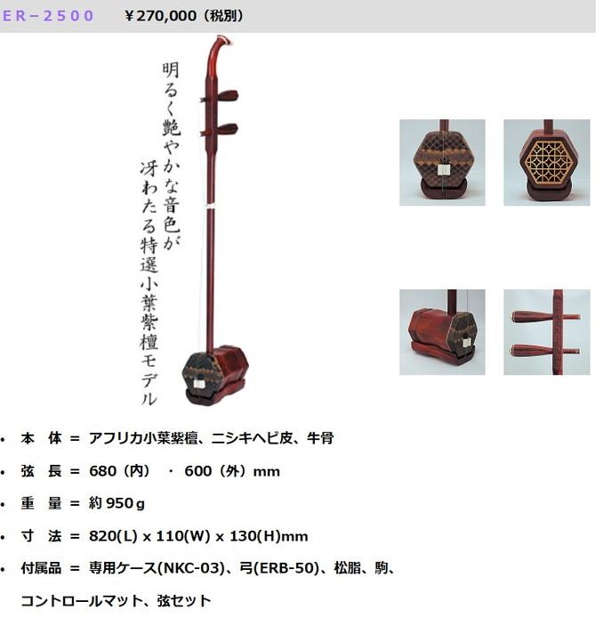 二胡 紫檀 ER-2500
