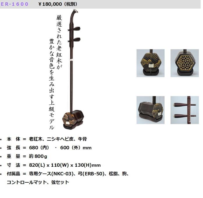 二胡 老紅木 ER-1600
