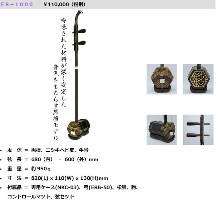 二胡 黒檀 ER-1000