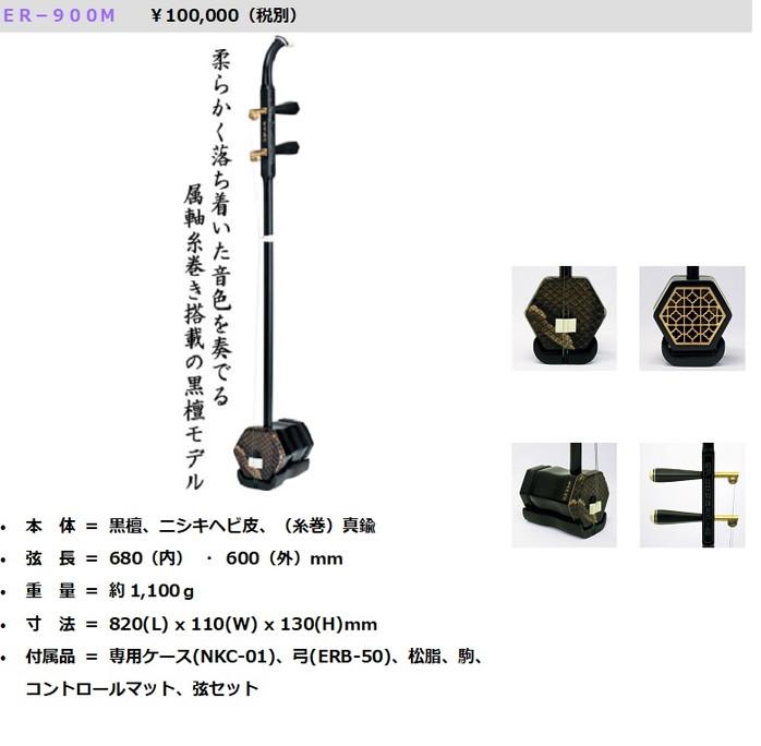 二胡 黒檀 (金属軸) ER-900M