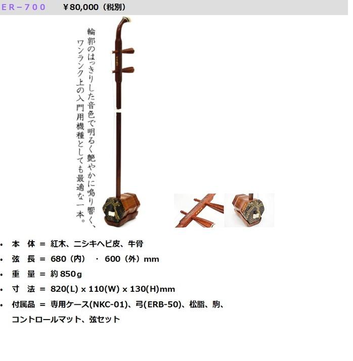 二胡 上級紅木 ER-700