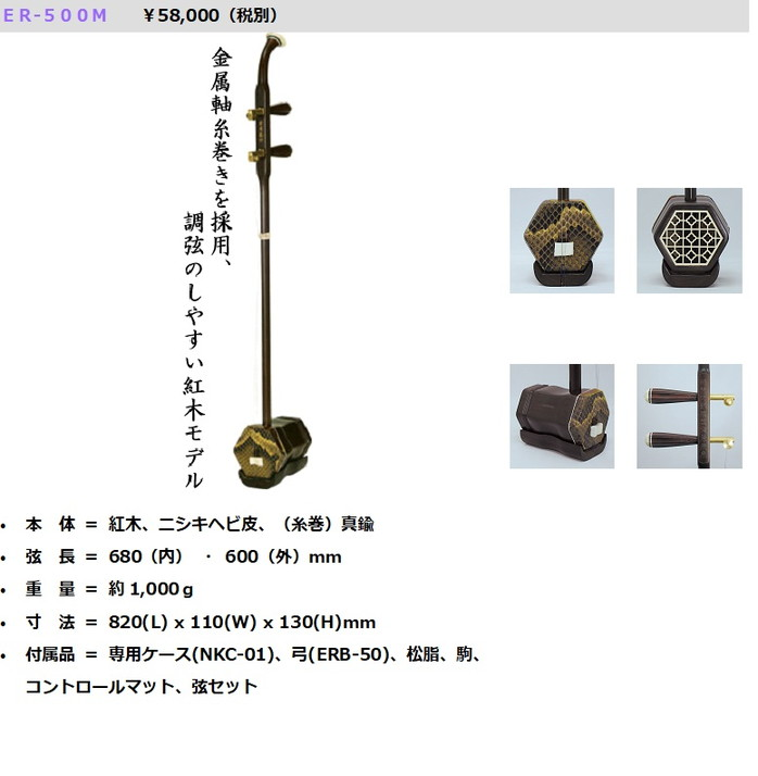 二胡 紅木 (金属軸) ER-500M