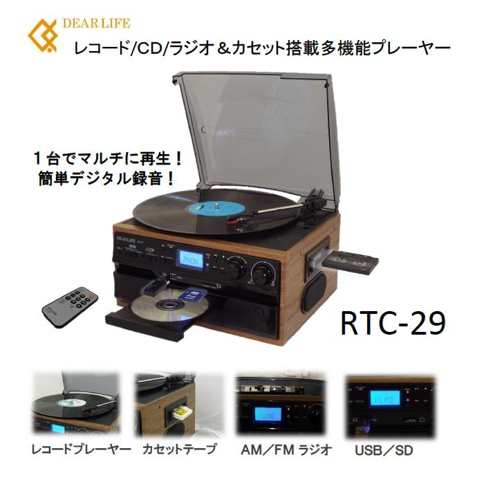 レコード/CD/ラジオ&カセット搭載多機能プレーヤーRTC-29