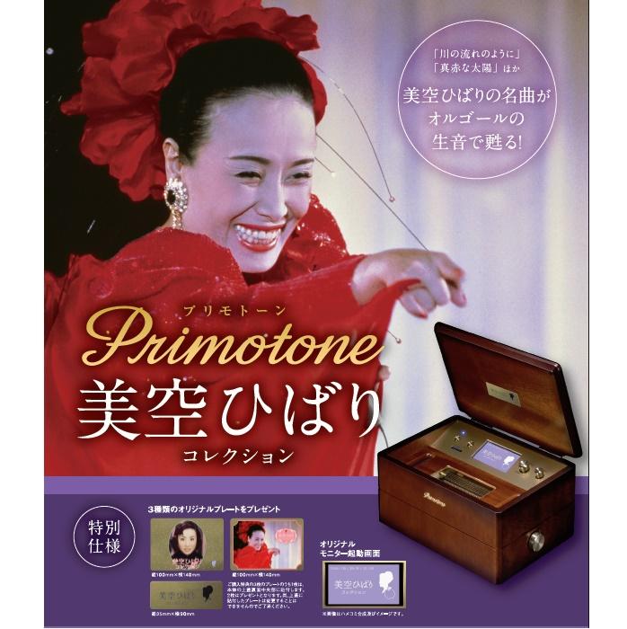 Primotone プリモトーン(美空ひばりバージョン)(ブラウンモデル)