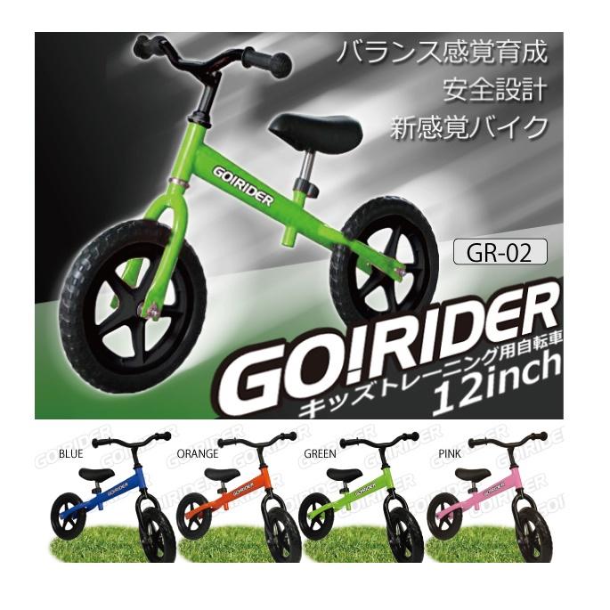 【新品】キッズ足こぎ自転車GO!RIDER GR-02