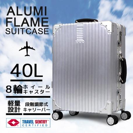【新商品】アルミフレームスーツケース1624銀