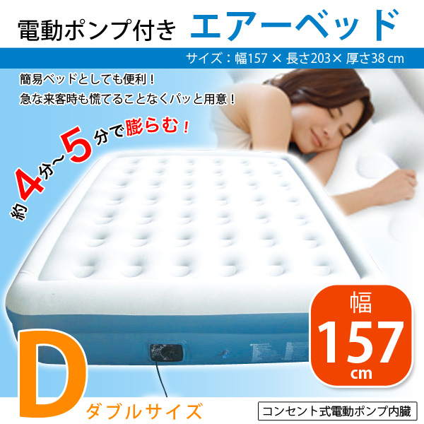 【新商品】ポンプ内蔵エアベット【ダブル】27278JP